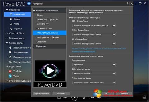 Ảnh chụp màn hình PowerDVD cho Windows 7